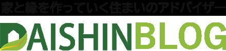株式会社大真ブログ
